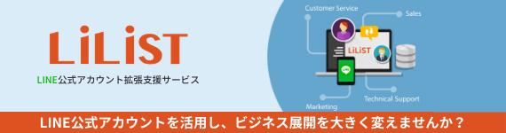【LiLiST】LINE公式アカウントの活用の第一歩として、 顧客管理を実現し、様々な顧客向けサービス の提供を可能に
