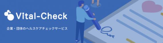 【Vital-Check】組織全体でバイタル状態を管理して お客様へ安全対策をアピール