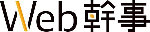 ホームページ制作会社の一括見積・比較・発注支援ならWeb幹事